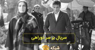 سریال بر سر دوراهی   بازیگران سریال بر سر دوراهی و خلاصه داستان