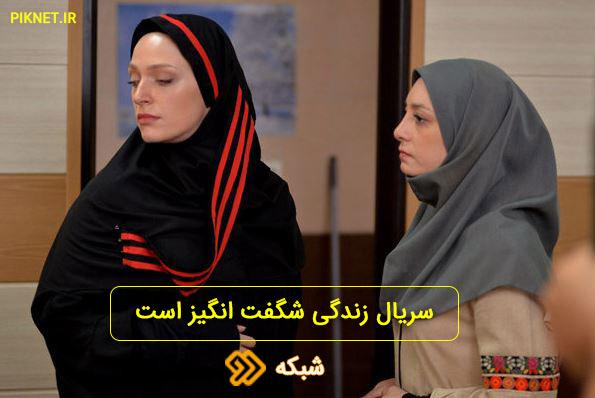 سریال زندگی شگفت انگیز است + اسامی بازیگران و خلاصه داستان