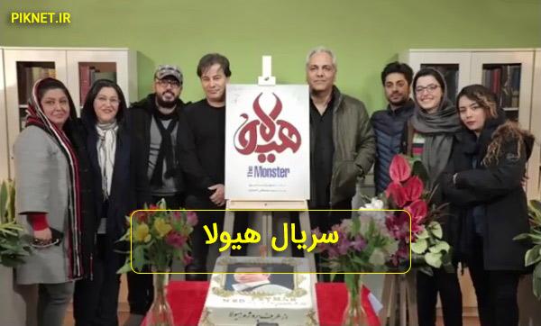 سریال هیولا | بازیگران سریال هیولا مهران مدیری + خلاصه داستان