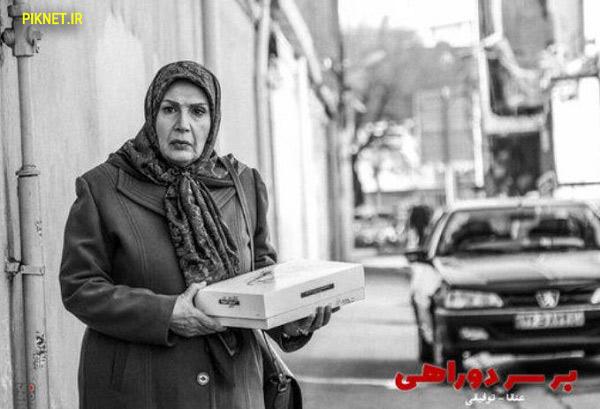 شهین تسلیمی بازیگر سریال بر سر دوراهی