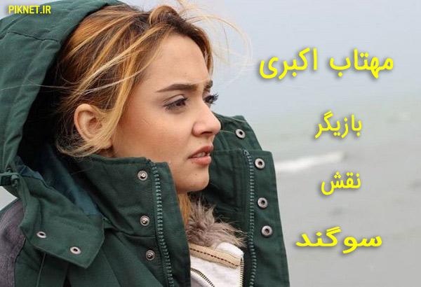 مهتاب اکبری بازیگر نقش سوگند در سریال لحظه گرگ و میش