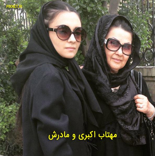 مهتاب اکبری و مادرش