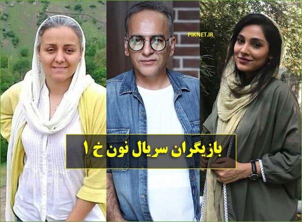 اسامی بازیگران سریال نون خ 1 با عکس و بیوگرافی + داستان