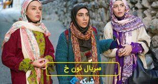 سریال نون خ   بازیگران سریال نون خ + خلاصه داستان و زمان پخش