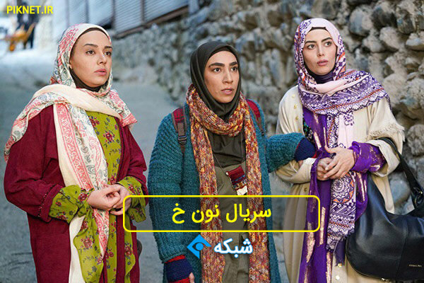سریال نون خ | بازیگران سریال نون خ + خلاصه داستان و زمان پخش