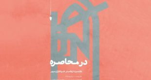 آلبوم در محاصره با صدای محمد معتمدی منتشر شد