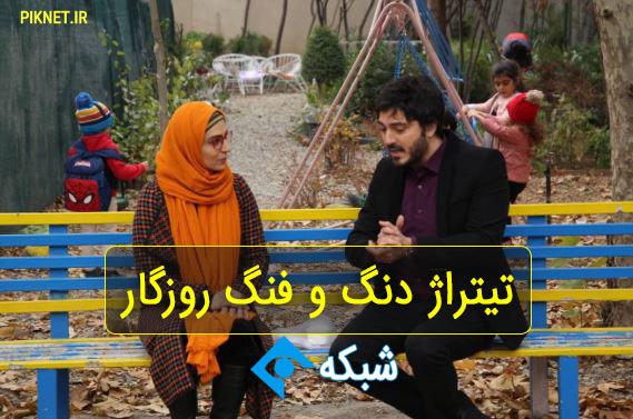 دانلود آهنگ تیتراژ ابتدایی سریال دنگ و فنگ روزگار از سینا حجازی