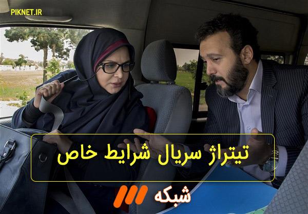 آهنگ تیتراژ سریال شرایط خاص از محمد معتمدی
