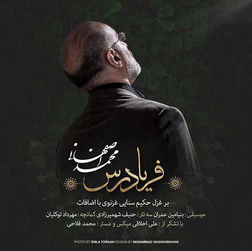 دانلود آهنگ جدید محمد اصفهانی با نام فریادرس + متن آهنگ
