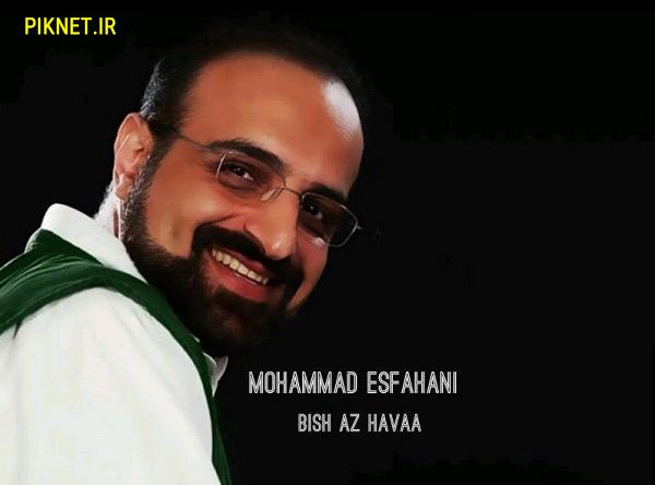 دانلود آهنگ محمد اصفهانی بنام بیش از هوا + متن آهنگ