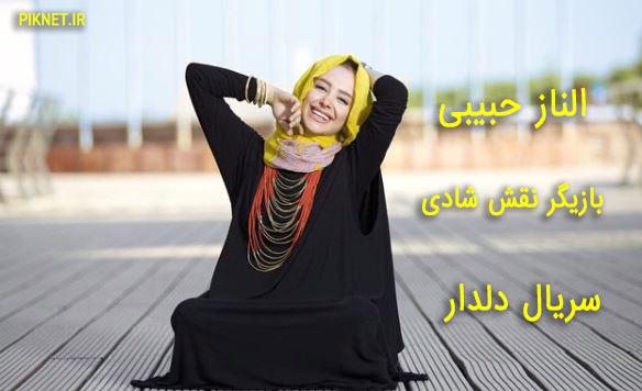 بیوگرافی الناز حبیبی بازیگر نقش شادی در سریال دلدار + عکس