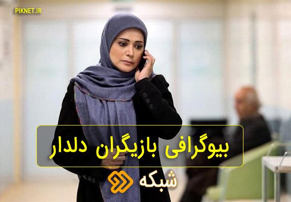 بازیگران سریال دلدار + عکس بیوگرافی بازیگران سریال دلدار