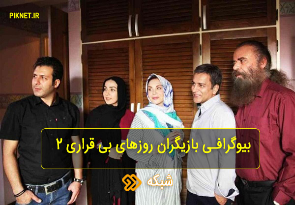 بیوگرافی بازیگران سریال روزهای بی قراری 2 فصل دوم + عکس بازیگران