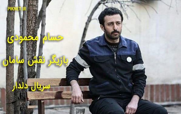 بیوگرافی حسام محمودی بازیگر نقش سامان سریال دلدار + عکس