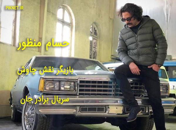 بیوگرافی حسام منظور بازیگر نقش چاوش در سریال برادر جان + عکس