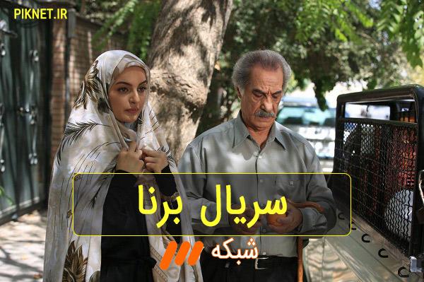 بازیگران سریال برنا ، خلاصه داستان و زمان پخش سریال برنا