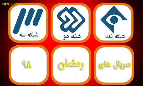 معرفی سریال های ماه رمضان 98 + خلاصه داستان و بازیگران
