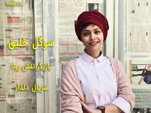 بیوگرافی سوگل خلیق بازیگر نقش رونا در سریال دلدار + عکس