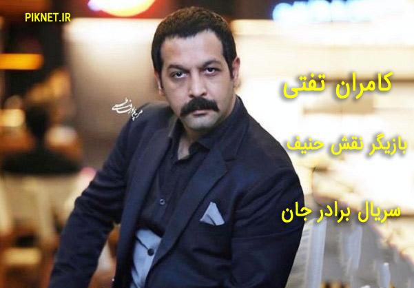 بیوگرافی کامران تفتی بازیگر نقش حنیف سریال برادر جان