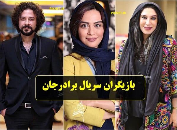 بازیگران سریال برادرجان و اسامی + عکس و بیوگرافی بازیگران