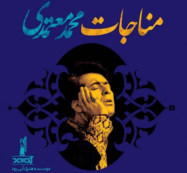 آلبوم مناجات محمد معتمدی