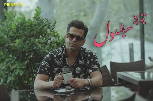 دانلود آهنگ تیتراژ سریال دل رضا بهرام (عادلانه نیست رضا بهرام)