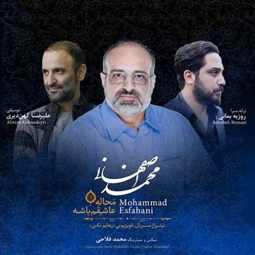 دانلود آهنگ تیتراژ پایانی سریال رهایم نکن از محمد اصفهانی