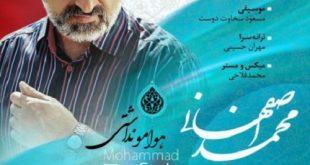 دانلود آهنگ تیتراژ پایانی سریال دلدادگان از محمد اصفهانی