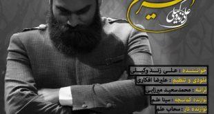 دانلود آهنگ تیتراژ پایانی سریال زیر پای مادر از علی زند وکیلی