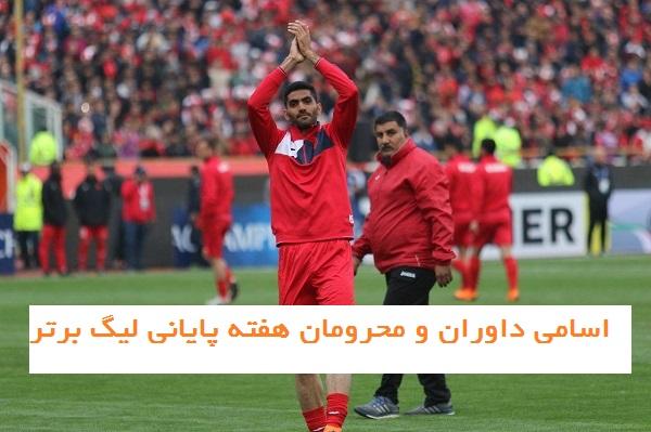 """اسامی داوران و محرومان هفته پایانی """"سی ام"""" لیگ برتر"""