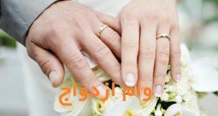 جزئیات دریافت وام 30 میلیون تومانی ازدواج اعلام شد