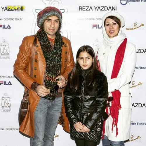 رضا یزدانی به همراه همسر و دخترش