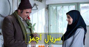 سریال آچمز | خلاصه داستان و بازیگران سریال آچمز