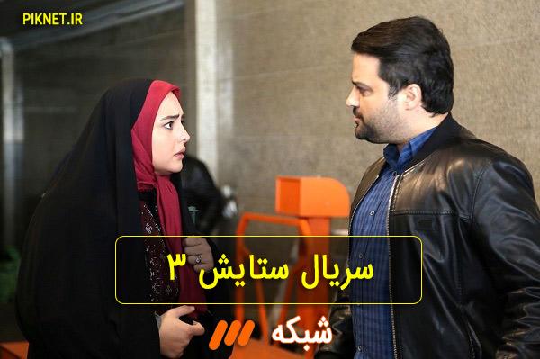سریال ستایش 3 | خلاصه داستان اسامی بازیگران سریال ستایش فصل سوم