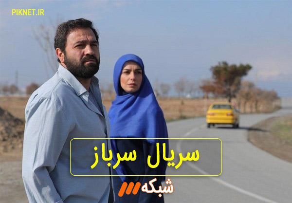 سریال سرباز | خلاصه داستان و بازیگران سریال سرباز + زمان پخش