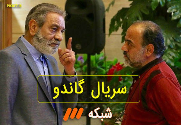 سریال گاندو | خلاصه داستان و بازیگران سریال گاندو