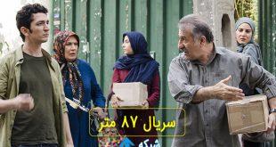 سریال ۸۷ متر | خلاصه داستان و بازیگران سریال ۸۷ متر + زمان پخش