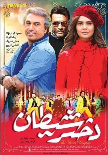 رونمایی از پوستر فیلم سینمایی دختر شیطان به کارگردانی قربان محمدپور