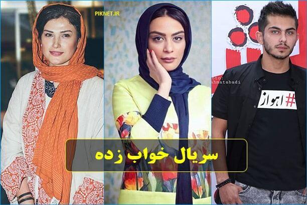 بازیگران و خلاصه داستان سریال خواب زده + تیزر