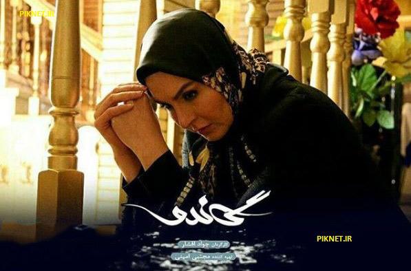 آزیتا ترکاشوند بازیگر سریال گاندو: گلی ثابتی نقش منفی پرچالشی است
