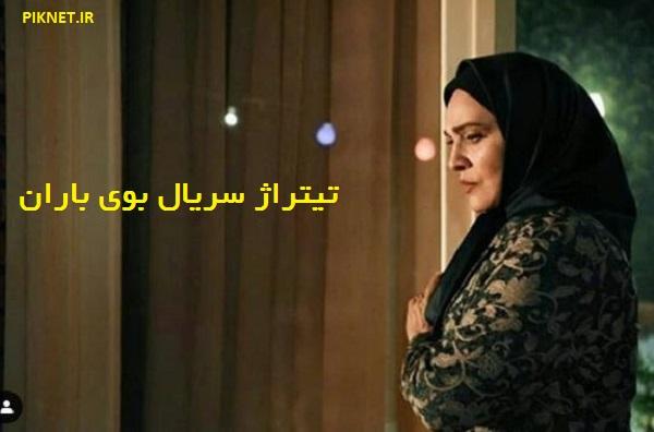 دانلود آهنگ تیتراژ سریال بوی باران از محمد اصفهانی