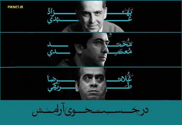 دانلود آهنگ تیتراژ پایانی سریال در جستجوی آرامش از محمد معتمدی