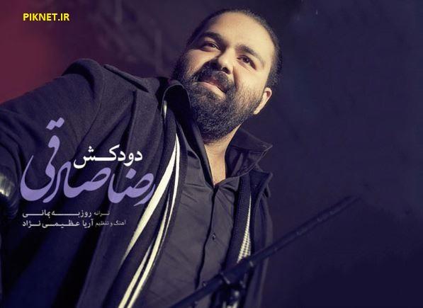دانلود آهنگ تیتراژ پایانی سریال دودکش رضا صادقی
