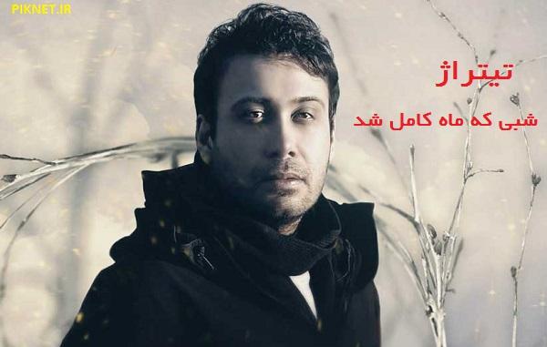 دانلود آهنگ تیتراژ فیلم شبی که ماه کامل شد محسن چاوشی