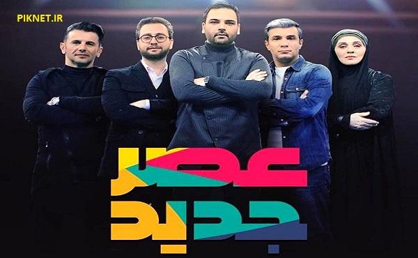 ساعت و زمان پخش قسمتهای هفتم و هشتم مسابقه عصر جدید