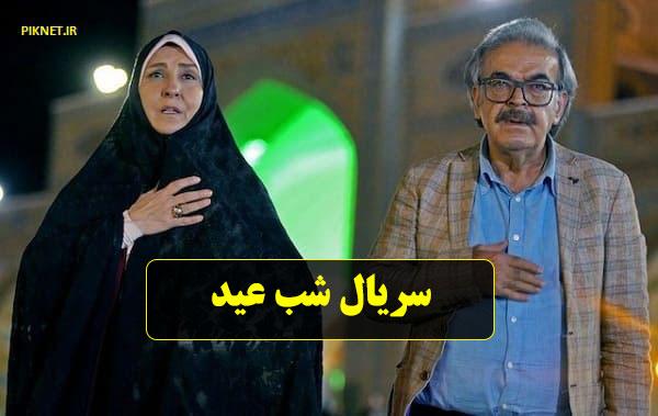 اسامی بازیگران سریال شب عید + خلاصه داستان و تصاویر