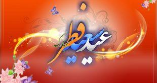 عید فطر ۹۸ چه روزی است؟ | سنت مسلمانان درروز عید فطر
