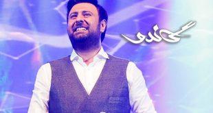 چرا محمد علیزاده خواننده سریال گاندو نشد؟