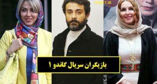 اسامی بازیگران سریال گاندو 1 با عکس و بیوگرافی + داستان