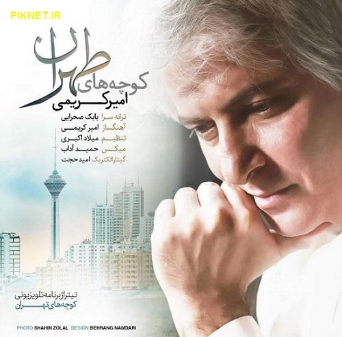 دانلود آهنگ تیتراژ برنامه کوچه های تهران با صدای امیر کریمی